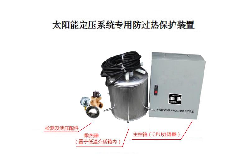 防过热保护装置